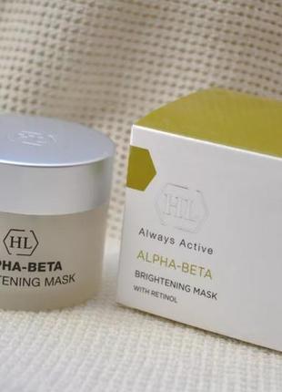 Holy land alpha-beta & retinol brightening mask  подтягивающая маска для всех типов кожи
