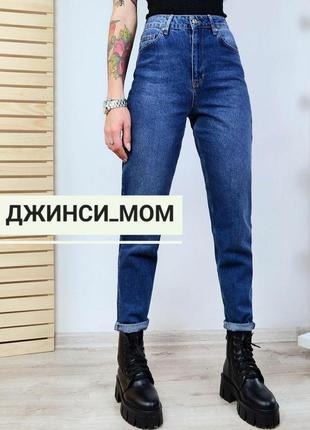 Последняя пара! топ продаж! синие джинсы мом высокая посадка