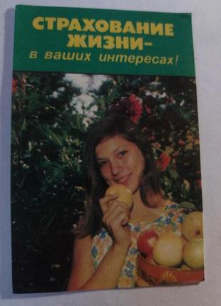 Календарь карманный календарик советский ссср срср госстрах страхование жизни урожай