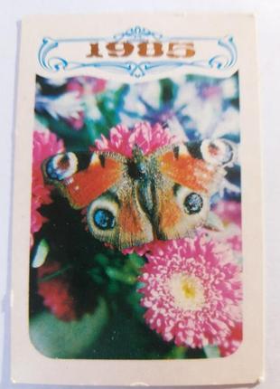 Календарь карманный календарик советский ссср срср метелик бабочка
