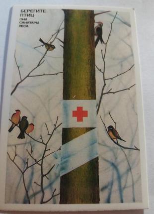 Календарь карманный календарик советский ссср срср птицы санитары леса