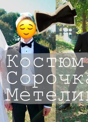 Весільний костюм чоловічий arber s мужской свадебный смокинг.