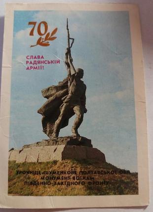 Календарь карманный календарик советский ссср срср армия