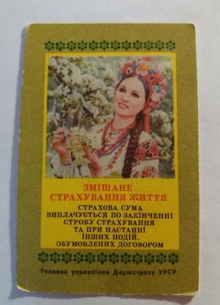 Календарь карманный календарик советский ссср срср госстрах страхование страхування