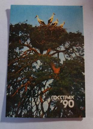 Календарь карманный календарик советский ссср срср госстрах страхование аист