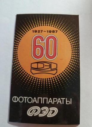 Календарь карманный календарик советский ссср срср фотоаппарат фэд