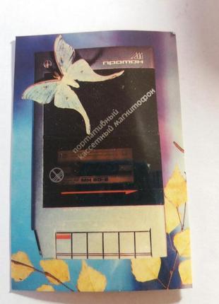 Календарь карманный календарик советский ссср срср протон магнитофон