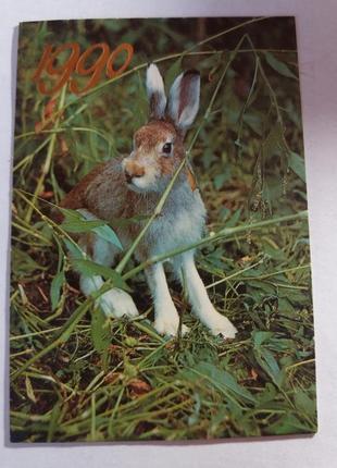 Календарь карманный календарик советский ссср срср 1990 кролик заяц