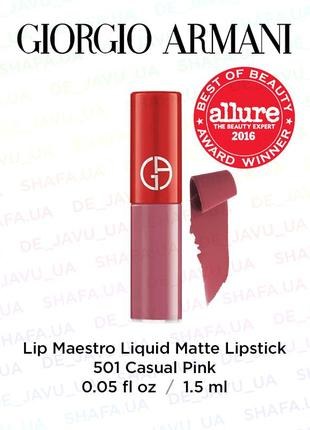 Жидкая матовая помада giorgio armani lip magnet liquid lipstick 501 casual pink