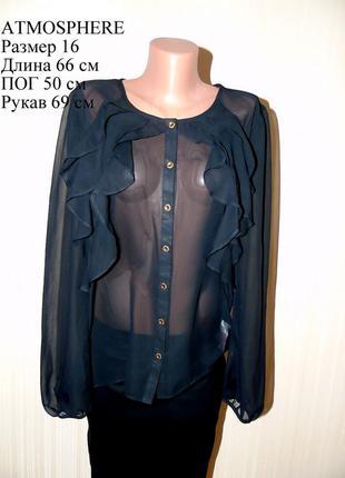 Красивая шифоновая блуза от atmosphere