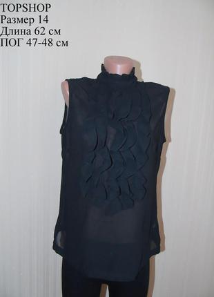 Красивая шифоновая блуза от topshop