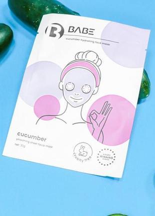 Babecosmetics маска для лица тканевая огуречная