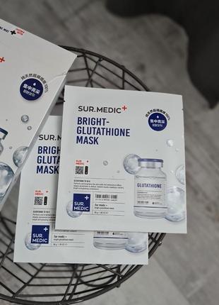 Осветляющая тканевая маска для лица sur.medic bright glutathione mask