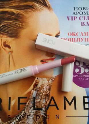 Мультиактивний бальзам для губ spf 8 the one вiтiнок природный рожевий