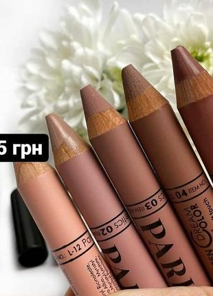 Помада-олівець