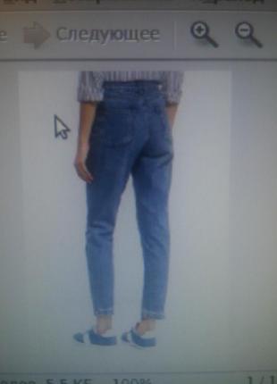 Джинсы мом джинс джинсы бойфренды
