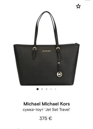 Оригинальная сумка michael kors