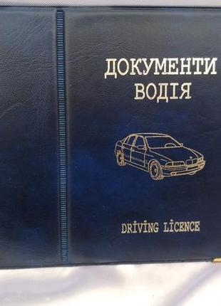 Обложка для водительских документов