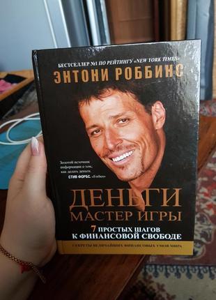 """Книга энтони роббинс """"деньги. мастер игры"""", книжка об финансовой свободе"""