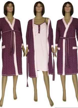 Комплект халат и ночная рубашка сорочка для беременных и кормящих мам хлопок