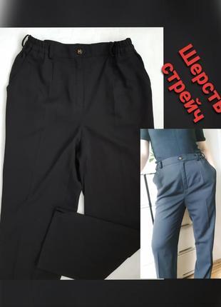 Шерстяные брюки штаны на резинке высокая посадка классические