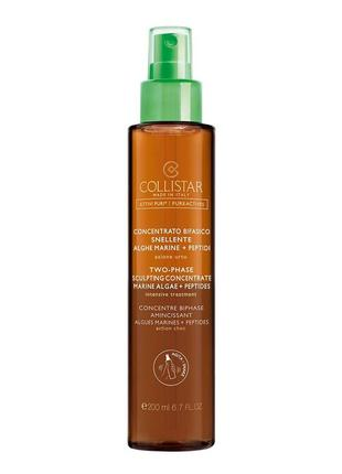 Collistar two-phase sculpting concentrate антицелюлітний концентрат