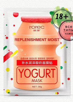 Увлажняющая, омолаживающая маска rorec йогурт