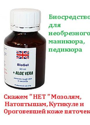Биогель для пяток оригинал фруктовая кислота для педикюра и маникюра ремувер для кутикулы