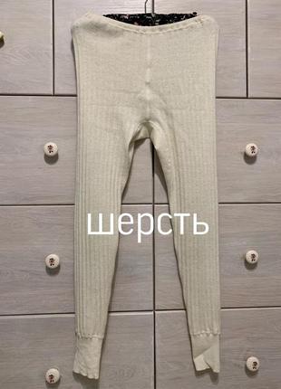 Шерстяные подштанники шерсть ангора термобелье теплые штаны