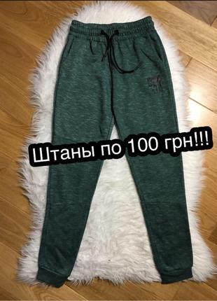 Спортивные штаны для мальчика, спортивнi штани, штаны, штани на байці,зимние штаны