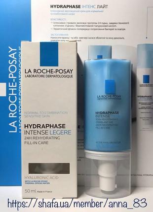 Интенсивный увлажняющий крем для нормальной и комби кожи la roche-posay hydraphase intense