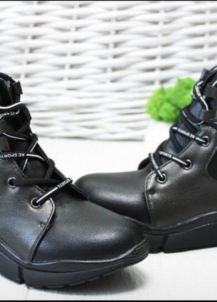 Суперские ботинки на флисе