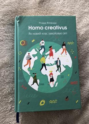 Homo creativus. як новий клас завойовує світ річард флорида