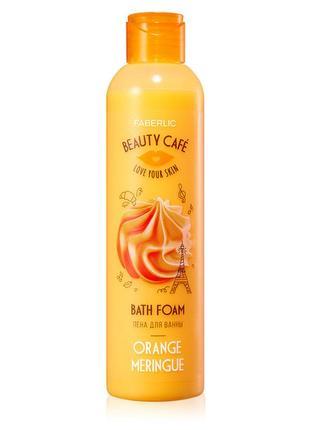 Шок цена 💣💣💣! новинка! пена для ванны «апельсиновая меренга»