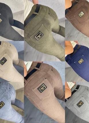 Классные джинсы лосины замшевые