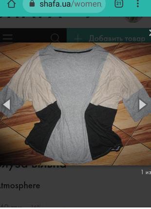 Вільна блуза реглан
