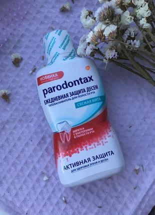 Ополаскиватель для полости рта parodontax ежедневная защита десен свежая мята 500 мл
