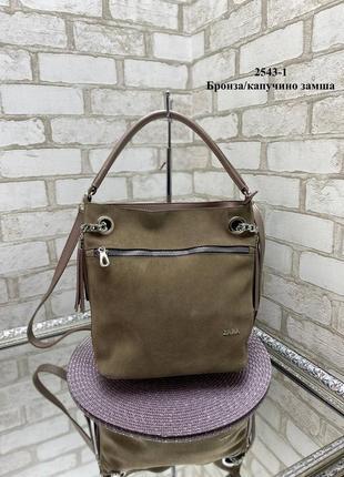 Новая сумка-мешок с натуральной замшей