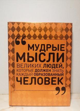 Книга энциклопедия сборник цитаты цитатник мудрые мысли энциклопедия подарочная