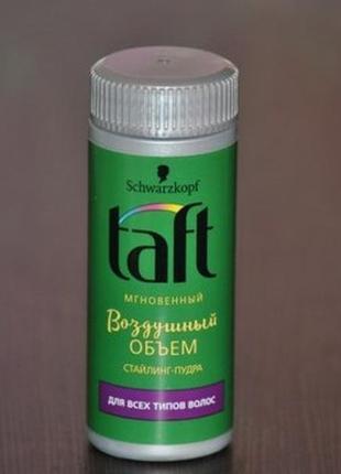 """Стайлинг-пудра для волос """"мгновенный объем"""" taft volumen powder"""