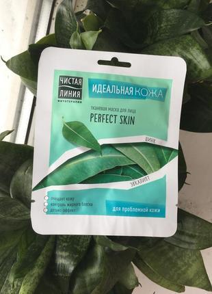 Тканевая маска для лица идеальная кожа для проблемной кожи чистая линия