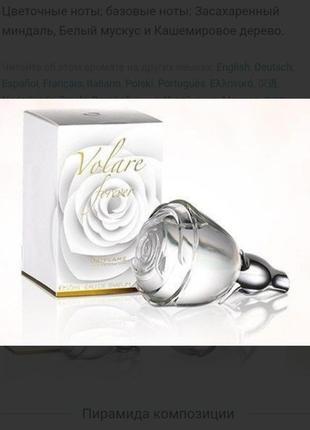 Женские духи воларе, орифлейм.  женская парфюмерная вода oriflame volare forever