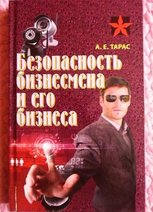 Безопасность бизнесмена и его бизнеса. анатолий тарас