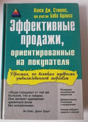 """Книга """"эффективные продажи"""""""