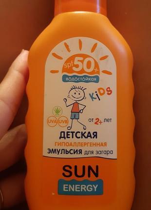 Детская эмульсия для загара sun energy kids spf 50+ (от 2х лет)