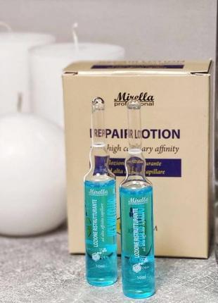 Лосьон для влсставноления волос mirella professional bee form repair lotion