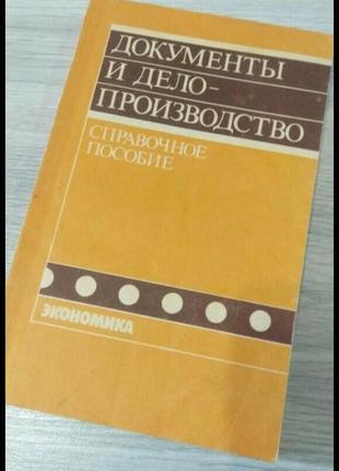Книга документы и делопроизводство. справочное пособие экономика.