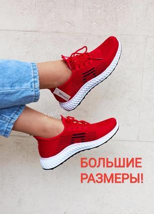 Красные кроссовки кеды слипоны мокасины большие размеры 41 р 42 43 44