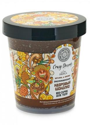 Скраб-био для тела кедровый шоколад омолаживающий 450мл