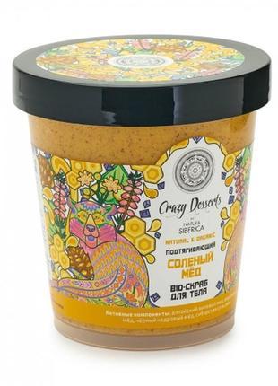 Скраб-био для тела соленый мед подтягивающий 450мл